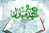 عید فطر در قرآن کریم