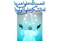 مفهوم عيد در فرهنگ اسلامي