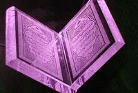قرآن از ديدگاه قرآن (1)