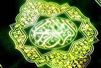 قرآن و تفاسیر گوناگون