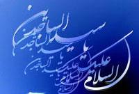 حکایاتی از امام سجاد(علیه السلام
