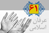 عرفان اسلامی (61) لباس در نماز