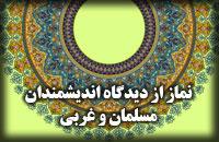 نماز از دیدگاه اندیشمندان مسلمان و غربی