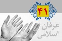 عرفان اسلامی (41) ذکر و عبادت عارفانه