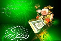 آسيب شناسي روزه از منظر روايات اسلامي