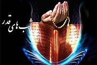 قرآن و شب قدر