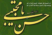 انتظارات امام حسن(ع) از شیعیان