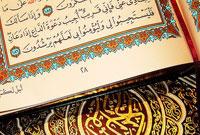 پژوهشی پیرامون نغمات و مقامات رایج در قرائت قرآن کریم ( قسمت دوم پایانی )