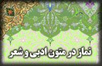 نماز در متون ادبی و شعر