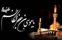 گوشه هایی از مکارم اخلاقی امام کاظم علیه السلام