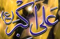 علی اکبر علیه السلام الگوی ایمان و ادب و شجاعت