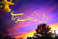 زیارت آل یاسین (علیهم السلام)