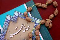 تحليل دعاي امام حسين عليهالسلام در روز عرفه