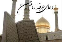 شاخه هاي علوم پزشكي در دعاي عرفه ي امام حسين (ع)