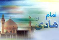 سفرها و ارتباطات امام هادی(علیه السلام) – قسمت اول