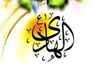 شمه ای ازاخلاق امام هادی(علیه السلام)