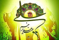 دانستنی هایی درباره عید سعید غدیر خم(1)