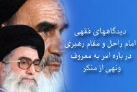 دیدگاه امام خمینی(ره) و مقام معظم رهبری  درباره امر به معروف و نهی از منکر