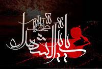 جایگاه والای حضرت سیدالشهدا (علیه السلام)