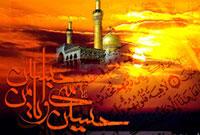 قرآن و جلوههای عزّت و آزادگی در نهضت امام حسین علیهالسلام(1)