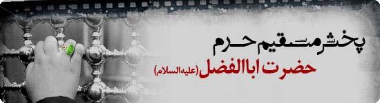 پخش مستقیم حرم ابالفضل(ع)sms4u.blogfa.com