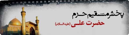 پخش مستقیم حرم امام علی(ع) sms4u.blogfa.com
