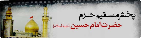 پخش مستقیم حرم امام حسین(ع) sms4u.blogfa.com