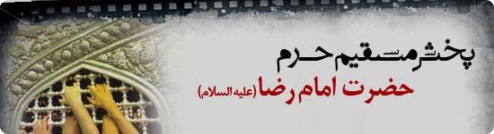 پخش مستقیم حرم امام رضا(ع) sms4u.blogfa.com