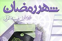ماه  مبارک رمضان،  بهار انس با قرآن