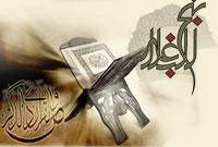 مسوولیت انسان در برابر قرآن