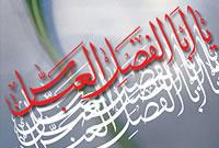 حضرت عباس (علیه السلام) و دیدگاهها