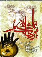 حضرت عباس(علیه السلام) پیش از واقعه کربلا