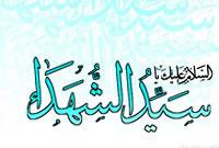 نگاهی بر سيره قرآنى امام حسين(علیه السلام)