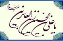 دعای امام سجاد(ع) و عاقبت حرمله