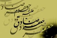 مكتب امام صادق (ع) موجب خیزش علمی جهان اسلام
