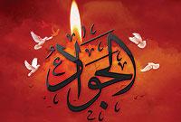 چهارده معجزه امام محمد تقی علیه السلام