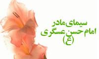 سیمای مادر امام حسن عسکری (علیه السلام)