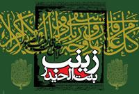 حضرت زینب (س)؛ نامی نوشته بر لوح محفوظ