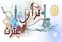 قرآن و عترت دو محور وحدت و حركت
