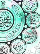 امامت و وحدت اسلامی (2)