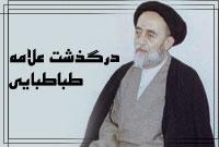 درگذشت علامه سید محمدحسین طباطبایی(رحمت الله علیه)