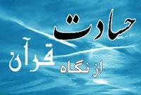 حسادت و ریشه های آن از نگاه قرآن (قسمت اول)