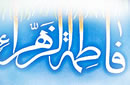حضرت فاطمه زهرا (سلام الله علیها) و نماز