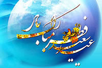 آداب عيد سعید فطر