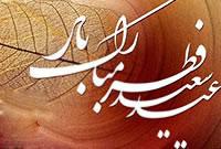 ره توشه هایی از عید سعید فطر