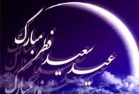 عيد فطر يکي از دو عيد بزرگ در سنت اسلامي