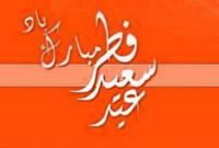 عید سعید فطر از منظر مقام معظم رهبری
