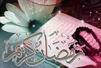 اوصاف ماه مبارك رمضان در آئینه كلام معصومین(علیهم السلام)