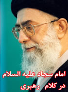 امام سجاد علیه السلام در کلام مقام معظم رهبری