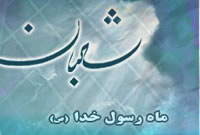 اعمال عبادی ماه مبارک شعبان
